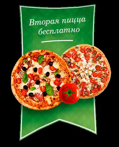Вторая пицца бесплатно