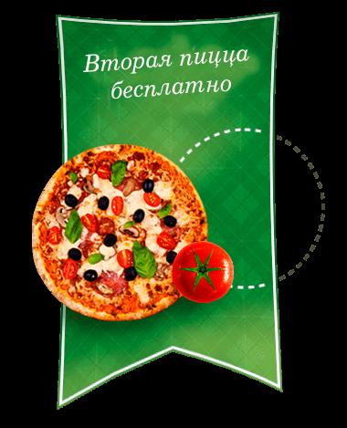 Пицца вторая