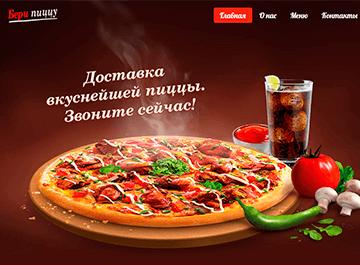 Шаблон сайта Пицца